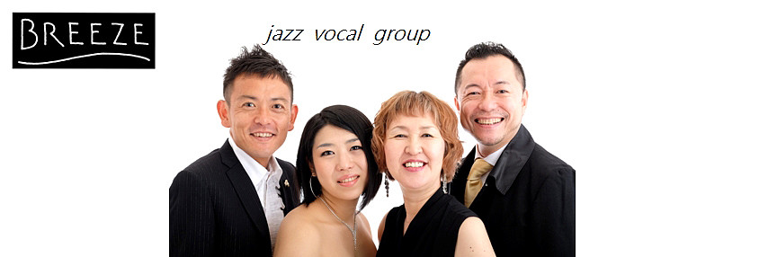 jazz vocal group BREEZE 質問掲示板